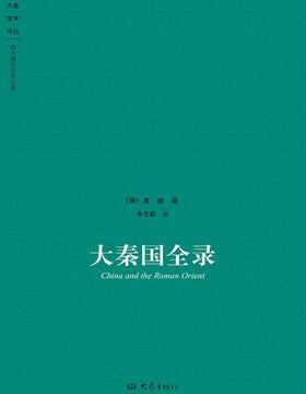 大秦国全录 PDF电子书 下载