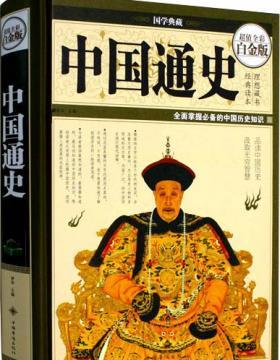 中国通史—超值全彩白金版-全彩扫描版-PDF电子书-下载