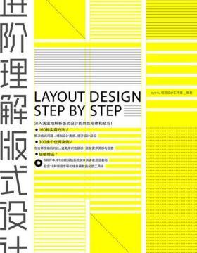 进阶理解版式设计 全彩扫描版 PDF电子书 下载