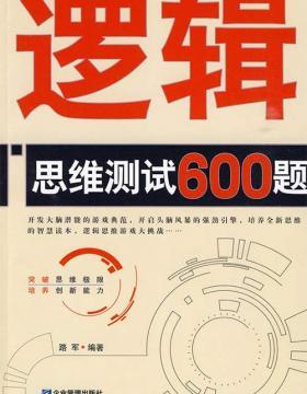 逻辑思维测试600题 扫描版 PDF电子书 下载