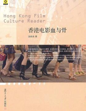 香港电影血与骨 汤祯兆 移动版 PDF电子书 下载