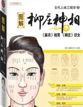 图解柳庄神相 图解古代人体工程学2-扫描版-PDF电子书-下载
