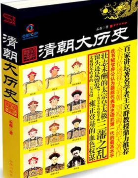 清朝大历史 孟森 扫描版-PDF电子书-下载