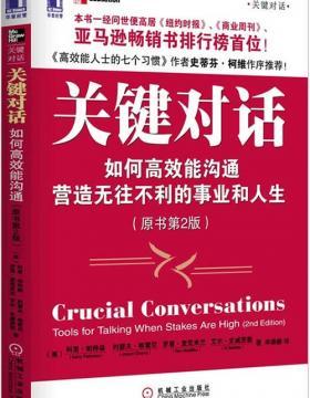 关键对话:如何高效能沟通(原书第2版)PDF电子书-下载