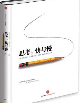 思考,快与慢 PDF电子书-下载