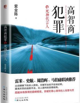 高智商犯罪-紫金陈-PDF电子书-下载