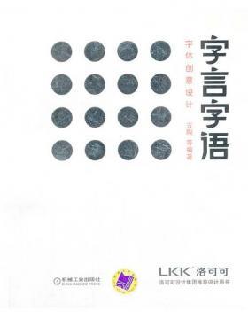 字言字语——字体创意设计 全彩扫描版 PDF电子书 下载