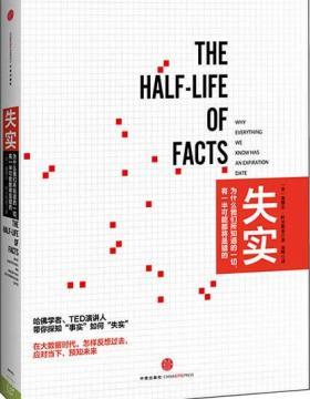 失实:为什么我们所知道的一切,有一半可能都将是错的-扫描版-PDF电子书-下载