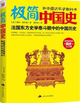 极简中国史-勒内·格鲁塞-扫描版-PDF电子书-下载