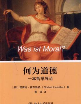何为道德 一本哲学导论 PDF电子书 下载
