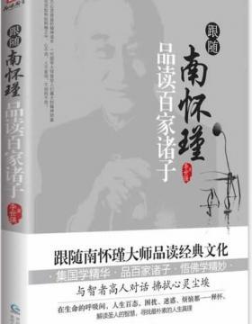 跟随南怀瑾 品读百家诸子 扫描版-PDF电子书-下载