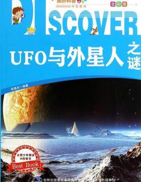 UFO与外星人之谜 全彩扫描版-PDF电子书-下载