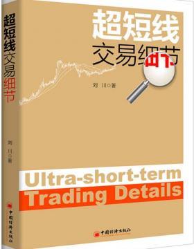 超短线交易细节-扫描版-PDF电子书-下载