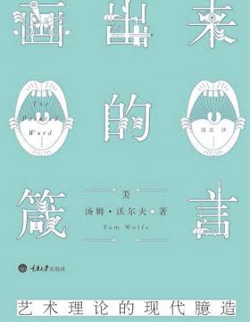 画出来的箴言:艺术理论的现代臆造 扫描版-PDF电子书-下载