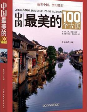 中国最美的100个古镇-全彩扫描版-PDF电子书-下载