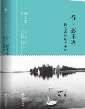 行· 影不离:阮义忠的旅行手札-PDF电子书-下载