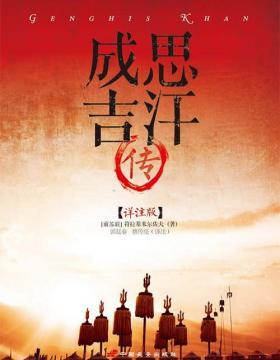 成吉思汗传(详注版)-全彩扫描版-PDF电子书-下载
