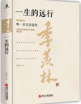 一生的远行 季羡林 PDF电子书 下载
