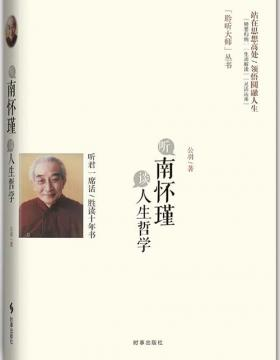 听南怀瑾谈人生哲学-扫描版-PDF电子书-下载