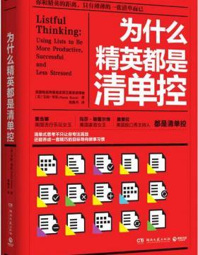 为什么精英都是清单控 扫描版-PDF电子书-下载