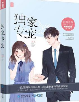 独家专宠(倨傲总裁男友力MAX) PDF电子书 下载