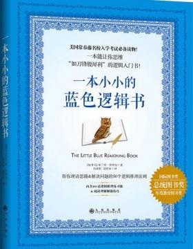 一本小小的蓝色逻辑书 扫描版 PDF电子书 下载