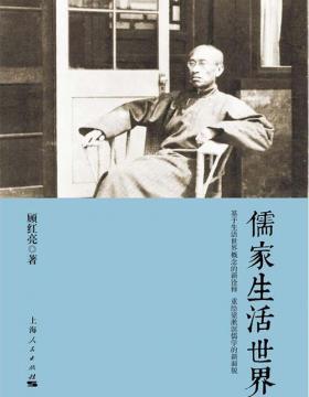 儒家生活世界 扫描版 PDF电子书 下载