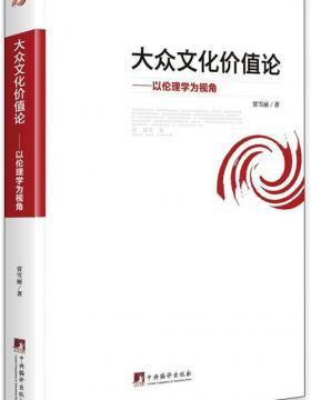 大众文化价值论:以伦理学为视角 PDF电子书 下载
