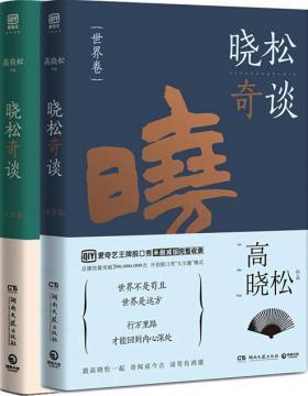 晓松奇谈套装 世界卷 人文卷 PDF电子书 下载