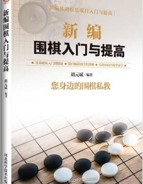 新编围棋入门与提高-扫描版-PDF电子书-下载