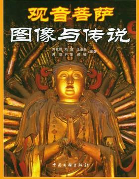 观音菩萨图像与传说-扫描版-PDF电子书-下载