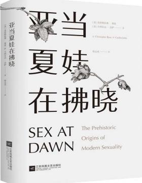 亚当夏娃在拂晓-PDF电子书-下载