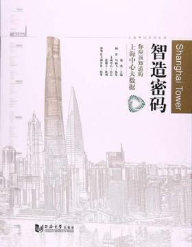 智造密码:你应该知道的上海中心大数据 全彩扫描版-PDF电子书-下载