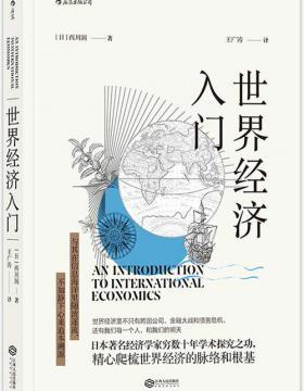 世界经济入门-PDF电子书-下载