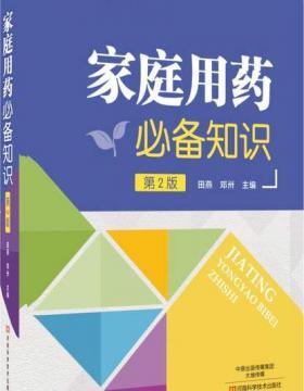 家庭用药必备知识(第2版)扫描版 PDF电子书 下载