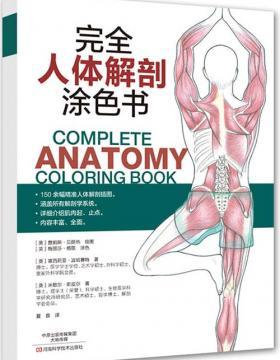 完全人体解剖涂色书 全彩扫描版 PDF电子书 下载