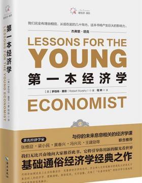 第一本经济学-经济学入门书籍-PDF电子书-下载