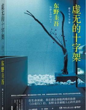 虚无的十字架-《白夜行》后东野圭吾刺痛人心的代表作-PDF电子书-下载