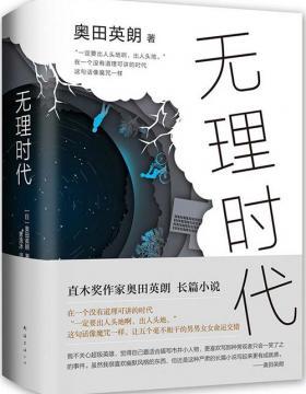 无理时代 直木奖作家奥田英朗全新长篇小说-PDF电子书-下载