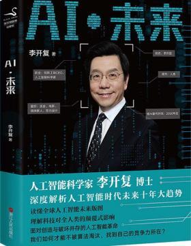 AI·未来-李开复深度解析人工智能未来十年大趋势-PDF电子书-下载