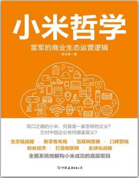 小米哲学:雷军的商业生态运营逻辑 PDF电子书 下载