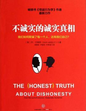 不诚实的诚实真相 扫描版 PDF电子书-下载