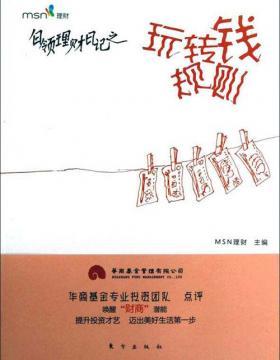 白领理财日记之玩转钱规则-扫描版-PDF电子书-下载