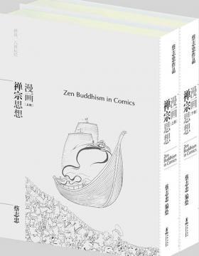 漫画禅宗思想(套装共2册) 蔡志忠 PDF电子书 下载