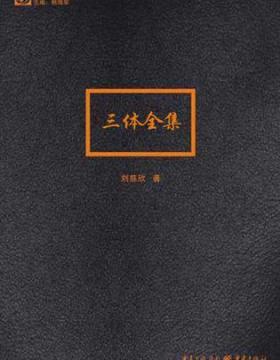 《三体》全集-刘慈欣-PDF电子书-下载