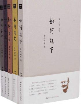 禅·心灵·灵性 (套装共5册)本性禅师 PDF电子书 下载