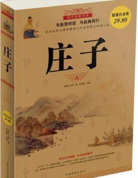 国学典藏书系:庄子(超值白金版)-扫描版-PDF电子书-下载