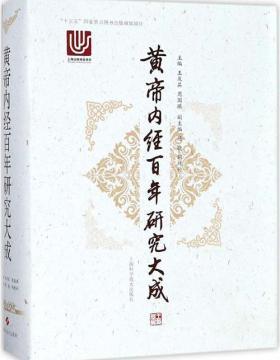 黄帝内经百年研究大成 扫描版 PDF电子书 下载