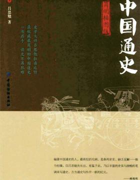 中国通史(简明插图版) 扫描版 PDF电子书