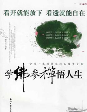 学佛参禅悟人生-受用一生的佛家精品故事全集 扫描版 PDF电子书 下载